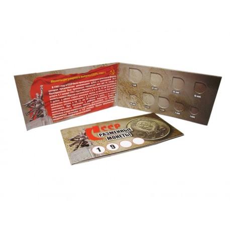 Буклет под разменные монеты СССР (на 9 монет)